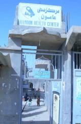 Hamoon Clinic